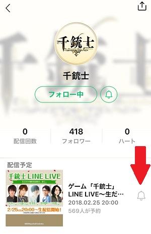 LINEライブ千銃士