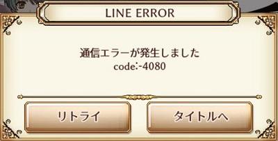 エラー4080