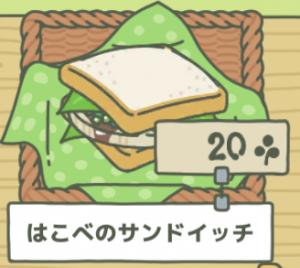 はこべのサンドイッチ